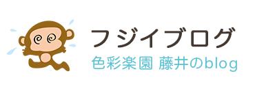 藤井のブログ