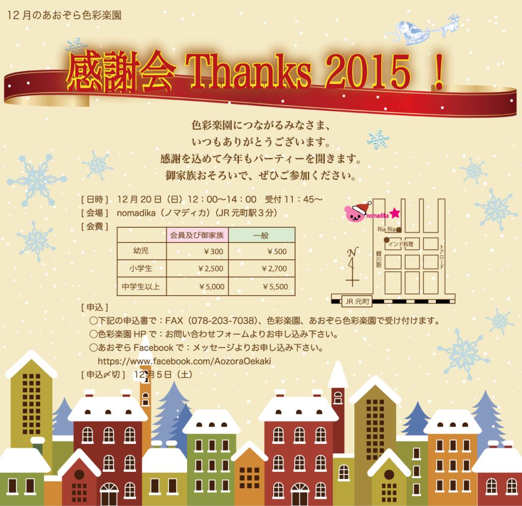 感謝会2015