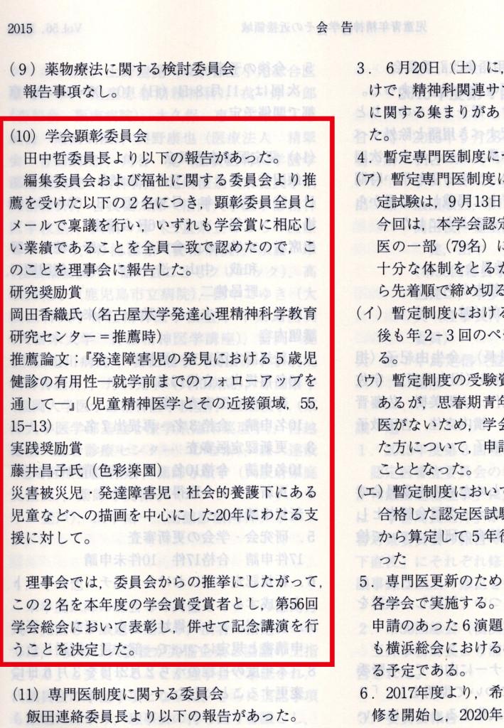 児精医議事録2015-3